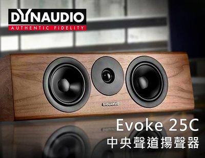 【風尚音響】Dynaudio   Evoke 25C  中央聲道揚聲器