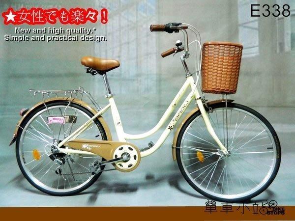 [單車小站] 牛奶淑女車24吋shimano 6速低跨點***