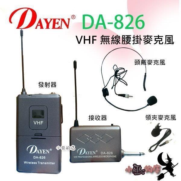 【組合式】「小巫的店」實體店面*(DA-826)第三代Dayen迷你腰掛無線麥克風+領夾麥克風.贈變壓器