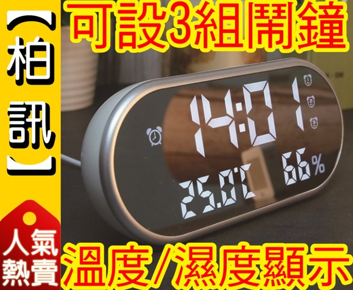 【可設3組鬧鐘!】LED 電子時鐘 溫度 濕度 顯示 鏡面鬧鐘 支持手機快速充電 工作日 時鐘 3檔亮度