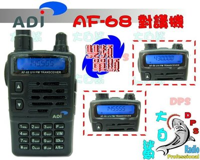 ~大白鯊無線~ ADI AF-68 雙...