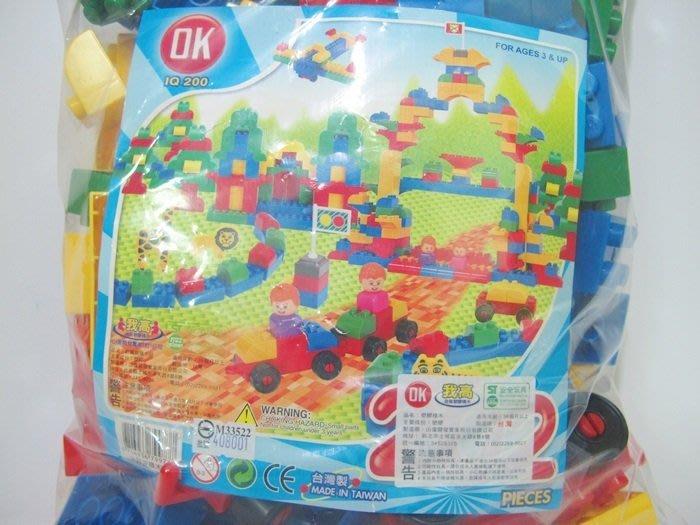 【阿LIN】802AAA 樂高 我高積木補充包大 OK 啟蒙 益智 拼插積木 拼裝積木 台灣製造 ST安全玩具