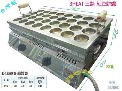 滙豐餐飲設備~全新  #三熱32孔紅豆餅爐桶裝
