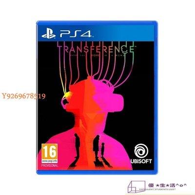 限時優惠 PS4 VR 心靈詭宅 心靈鬼宅 Transference 恐怖游戲 中文版 現貨