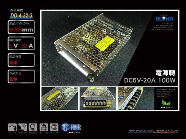 阿囉哈LED【DD-4-32-3】 電源轉DC5V-20A 100W (NES-100-5)  變壓器 LED材料批發 電子配件