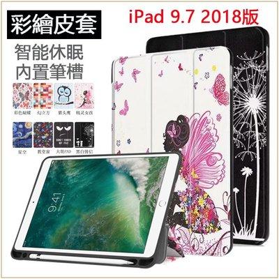 彩繪皮套 蘋果 iPad 9.7 2018 2017版 平板保護套 A1893 簡約皮套 智能休眠 內置筆槽 自動吸附 三折支架 全包 矽膠軟殼 防摔 保護套