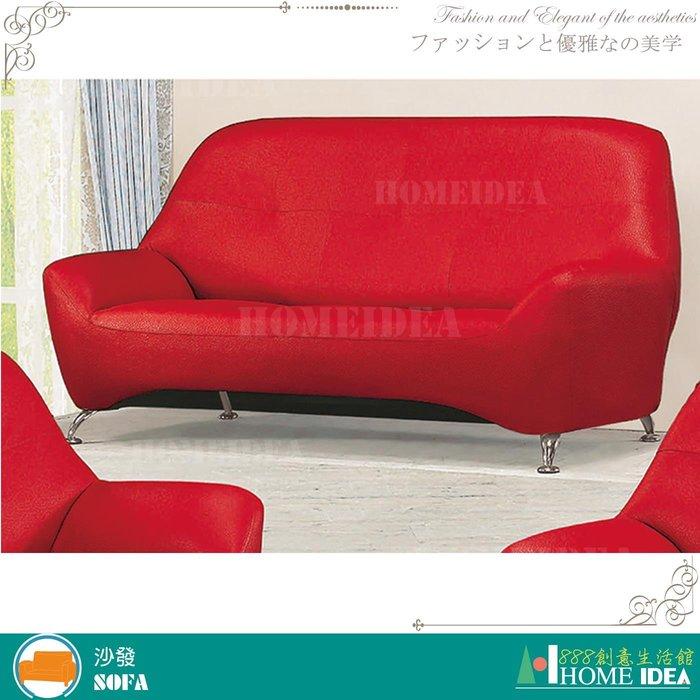 『888創意生活館』047-C611-8(398)紅皮小可愛沙發三人座$5,300元(11皮沙發布沙發組L型)台南家具