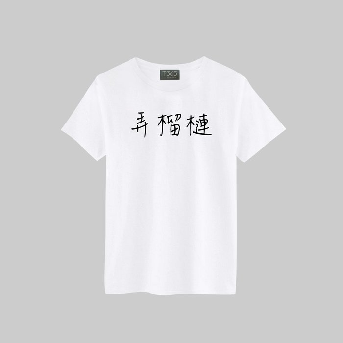 T365 弄榴槤 中文 時事 漢字 文字 T恤 男女皆可穿 多色同款可選 短T 素T 素踢 TEE 短袖 上衣 棉T