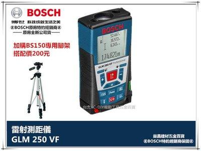 【台北益昌】德國 BOSCH GLM 250 VF 雷射測距儀 250M 測量招牌 冷光畫面 內建望遠鏡設計 無死角
