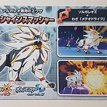 Pokemon Z Power 收藏卡 - 太陽 索爾迦雷歐