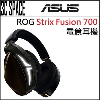 [3C SPACE] ASUS ROG Strix Fusion 700 電競耳機 藍牙耳機