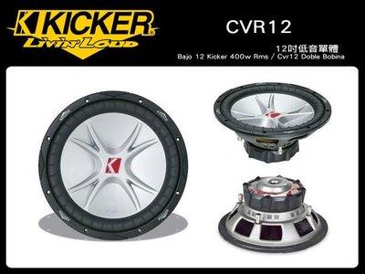 音仕達汽車音響 美國 KICKER K牌 12吋超低音單體 提供刷卡分期服務 歡迎來店試聽鑑賞