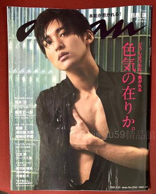 an an.an 雜誌 2021 Mar.31 No.2243【目黑蓮 : 收錄12頁】Snow Man