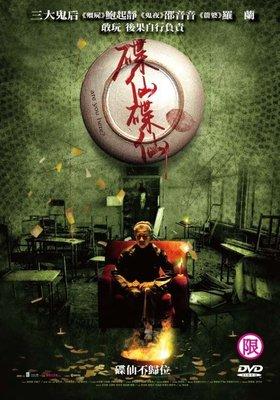 ⊕Rain65⊕正版DVD【碟仙碟仙】-殭屍-鮑起靜*莊思敏(直購價)