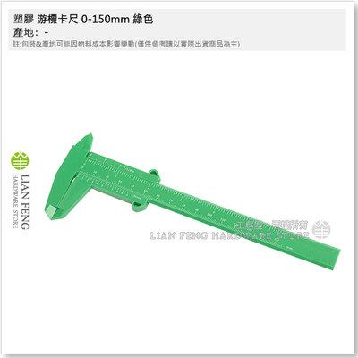 【工具屋】*含稅* 塑膠 游標卡尺 0-150mm 綠色 雙刻度 內徑 外徑 深度 量測 迷你卡尺 簡易塑料卡尺