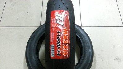 **勁輪工坊**(機車輪胎專賣店)  MAXXIS MA-R1 賽道胎 110/80/14 120/80/14 (MY150/NIKITA)