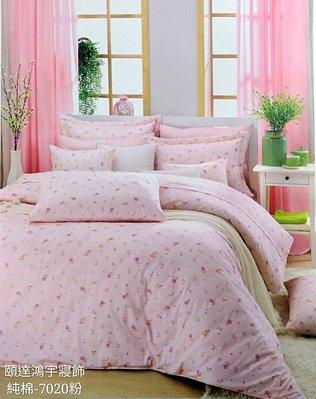 床包兩用被4件組/雙人[頤達鴻宇寢飾]台灣製造精梳棉100%雙人標準(5*6.2/6*7)-7020粉