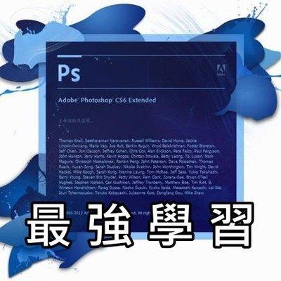Photoshop CS6、CS5影音教學,影像編修處理、繪製合成,筆刷、選取去背、全景合成等