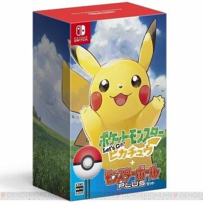 [BoBo Toy] NS Switch 特別套裝版 神奇寶貝 精靈寶可夢 Let's Go 皮卡丘+精靈球 中文版