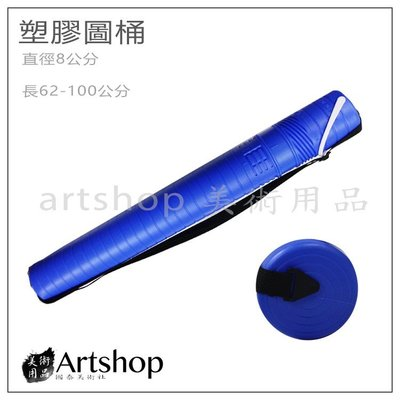 【Artshop美術用品】塑膠圖桶 直徑8公分 長度62~100公分