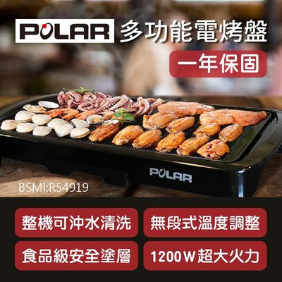 24H出貨+一年保固【POLAR普樂多功能電烤盤】烤肉架 燒烤機 烤肉機 牛排機 電烤爐 電烤盤【AB388】