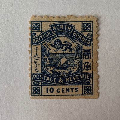 北婆羅洲 British North Borneo Postage & Revenue 10 cents