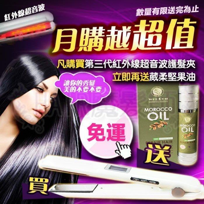 (免運現貨)*第三代最新款*遠紅外線超音波震動護髮夾/離子夾/導入儀 日本最新流行*HAIR魔髮師*