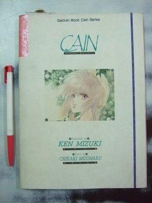 A13-5cd☆1996年『Gakken Mook Cain Series CAIN 日本畫冊』水速健《Gakken》