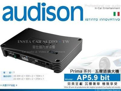 音仕達汽車音響 義大利 AUDISON 擴大機【AP5.9 bit】 五聲道 Prima系列 5聲道擴大機