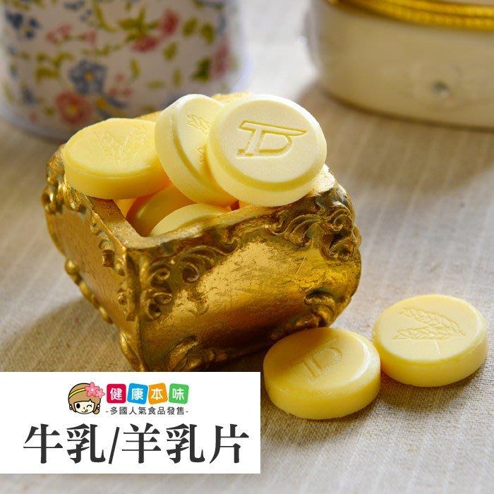 牛乳片/羊乳片500g 每包165元起 [TW00329]健康本味