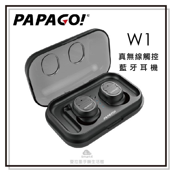 【愛拉風X無線耳機】超高CP值 PAPAGO! W1 真無線耳機 無線耳機 藍芽耳機 高清音質 大容量充電