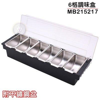 大慶餐飲設備 6格調味盒附不鏽鋼醬料盆 MB215217 調理盒 醬料盒 調味盒