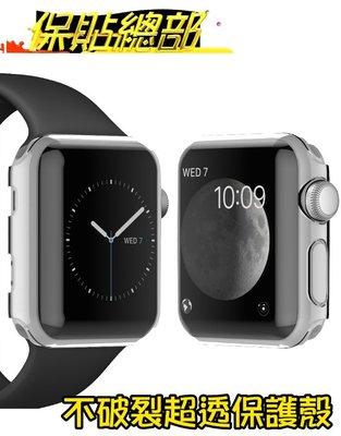 保貼總部~For:Apple watch 38mm/42mm專用防護式保護殼 / 透明./安全 一份200元
