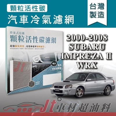 Jt車材 - 蜂巢式活性碳冷氣濾網 - 速霸陸 SUBARU IMPREZA WRX 2000-2008年 有效吸除異味