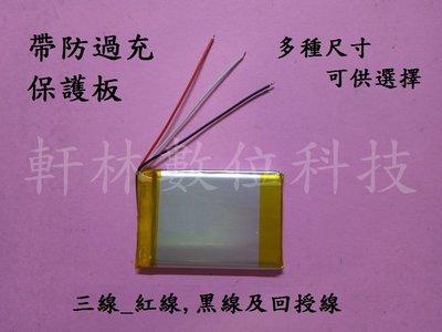 軒林-附發票 3.7V電池 適用 Trywin DTN-3DX貳 DTN-3DX捌 X680 503540 #D269B
