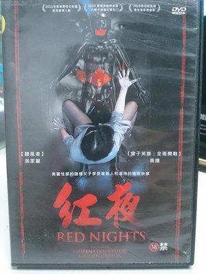 挖寶二手片-M02-018-正版DVD-華語【紅夜】-高捷 吳家麗(直購價)
