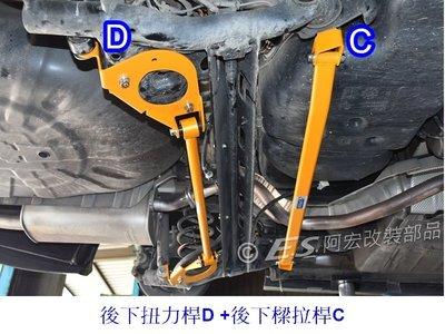 阿宏改裝部品 E.SPRING SUPER SENTRA 後下樑 拉桿+ 後下扭力桿 組