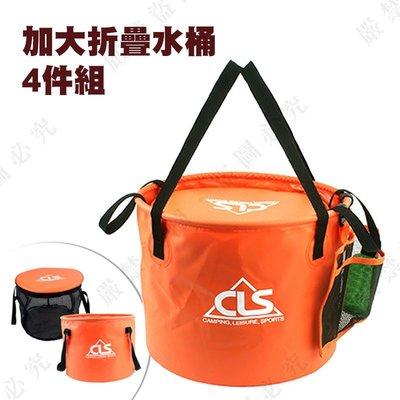 【大山野營】DS-237 加大折疊水桶4件組 多用途折疊水桶 側網袋 洗滌液瓶 瀝水籃 洗滌用具 手提水桶 露營 野營