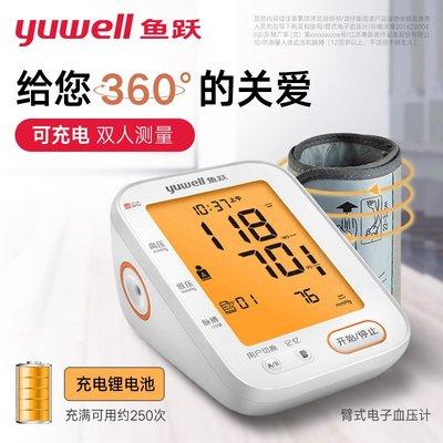 魚躍電子血壓測量充電語音臂式精準血壓測量儀家用全自動測儀680CR