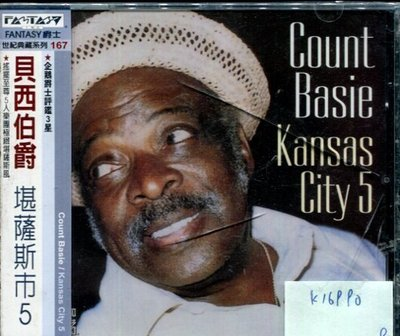 *真音樂* COUNT BASIE / KANSAS CITY 5 全新 K16990