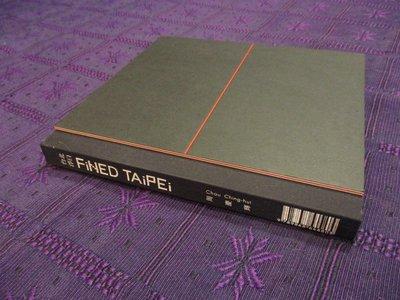 【三米藝術二手書店】《台北浮白 FINED TAIPEI》周慶輝 作品集~~珍藏書交流分享,看見藝術出版