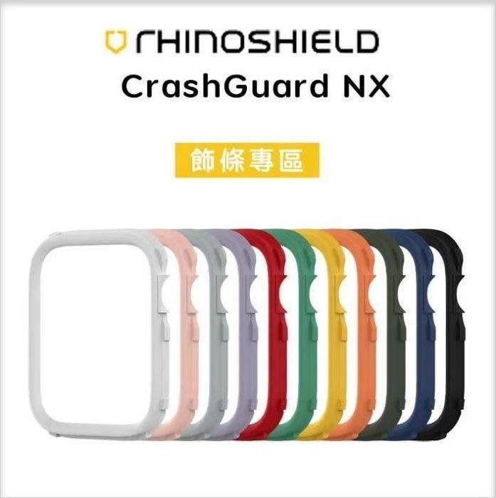 【飾條專區】Apple Watch犀牛盾防摔邊框殼飾條 Crash Guard NX 保護殼飾條 保護殼