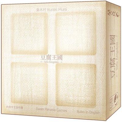 優品桌遊 正版桌遊 Tofu Kingdom 豆腐王國 中文版