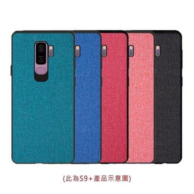 【現貨】ANCASE QinD SAMSUNG Galaxy S9 布藝保護套 防汗、耐髒 高出鏡頭孔設計