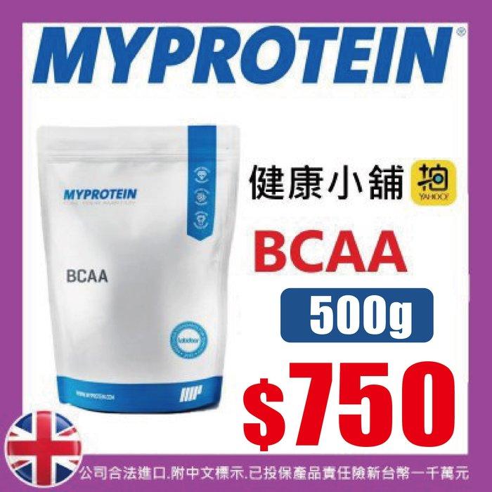 【健康小舖】現貨 BCAA 500G 現貨 英國 MYPROTEIN 支鏈氨基酸粉 BCAA 經典原味 500G