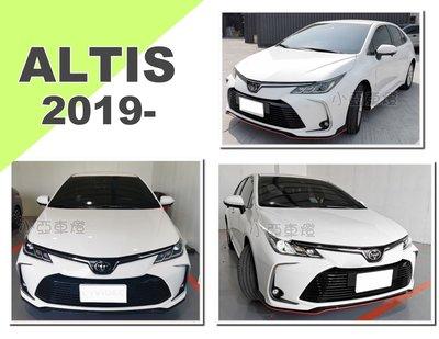 小亞車燈改裝*全新 ALTIS 2019 2020 年12代 原廠保桿用 前下巴定風翼 ABS 消光黑
