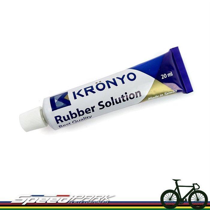 【速度公園】KRONYO DIY 自行車補胎片 專用膠水 環島必備 20ml/瓶 登山 公路