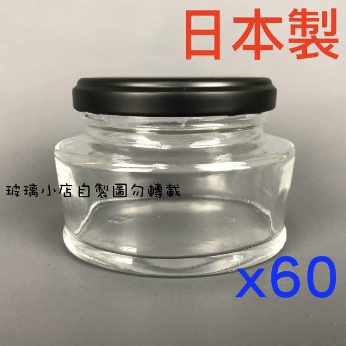 @100橢圓果醬瓶@ 玻璃小店 日本製 梅酒瓶  醬菜瓶 干貝醬 XO醬 蝦醬瓶 玻璃瓶 玻璃罐 玻璃容器 果醬瓶 空瓶