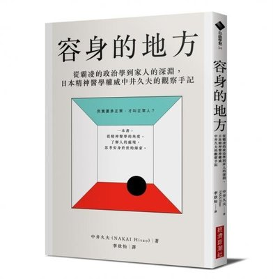容身的地方:從霸凌的政治學到家人的深淵,日本精神醫學權威中井久夫的觀察手記