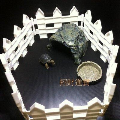招財進寶 組合式 圍欄 柵欄 隔離 陸龜 烏龜 盒 龜 爬蟲 寵物 箱 缸 象龜 用品 飼養 放養 寵物 小動物 刺蝟